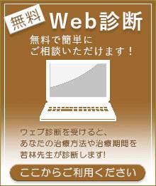 無料Web診断