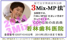 薬で治す歯科治療法3Mix-MP法
