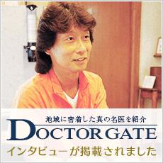 DOCTORGATE