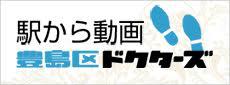 駅から徒歩動画豊島区ドクターズ