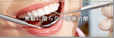 無駄に削らない虫歯治療