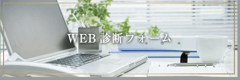 WEB診断フォーム